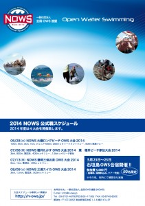 NOWS-2014-schedule-omote