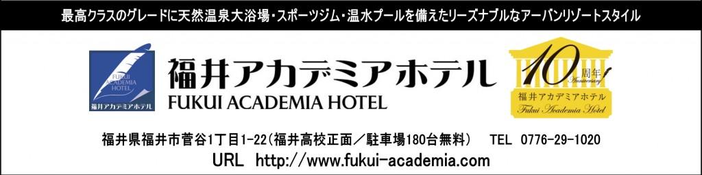 fukui-academia