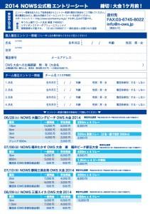 NOWS-2014-schedule-ura