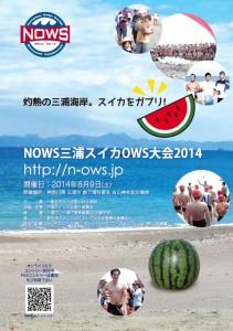 2014miura-leaflet